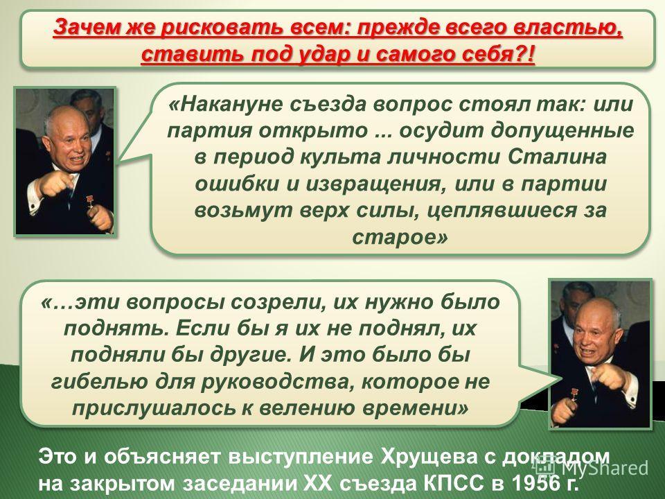 XX съезд КПСС «Накануне съезда вопрос стоял так: или партия открыто... осудит допущенные в период культа личности Сталина ошибки и извращения, или в партии возьмут верх силы, цеплявшиеся за старое» «Накануне съезда вопрос стоял так: или партия открыт