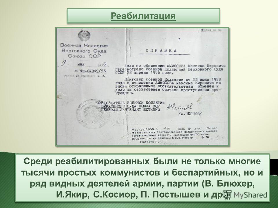 Реабилитация В 19561961 гг. было реабилитировано почти 700 тыс. человек. Это означало не только их освобождение, но и возвращение им честного имени. Среди реабилитированных были не только многие тысячи простых коммунистов и беспартийных, но и ряд вид
