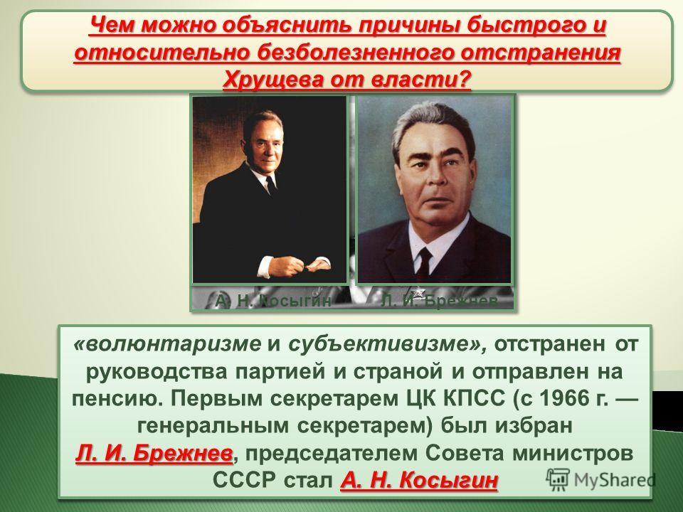 Реорганизация государственных органов, партийных и общественных организаций Даже эти робкие, часто непоследовательные шаги Хрущева вызывали тревогу и опасения у тех, чьи интересы оказались задеты в результате реформ. Все это в итоге привело к тому, ч