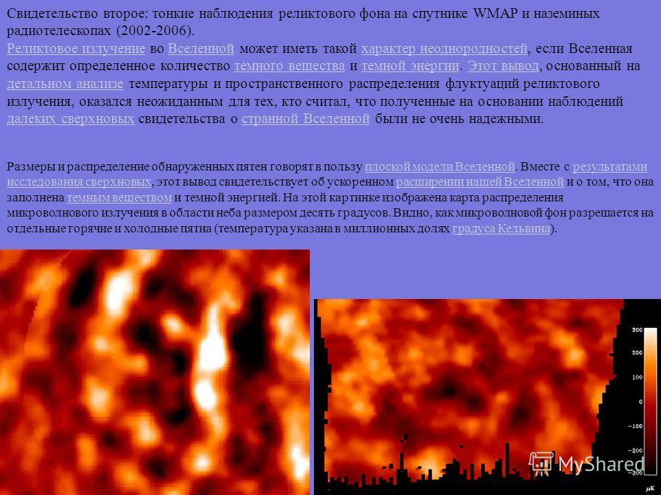 Свидетельство второе: тонкие наблюдения реликтового фона на спутнике WMAP и наземиных радиотелескопах (2002-2006). Реликтовое излучение Реликтовое излучение во Вселенной может иметь такой характер неоднородностей, если Вселенная содержит определенное