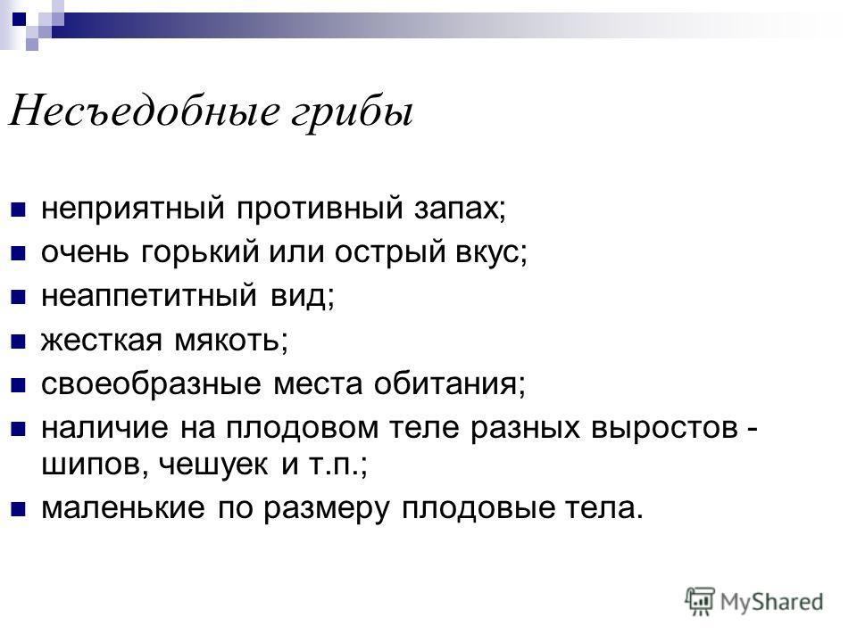 Гриб сыроежка съедобная или пищевая Распространен по всей территории европейской части России, а также на Дальнем Востоке Не боится ни проливных дождей, ни засухи, растет во всех типах лесов и при любой погоде Аромат у гриба специфический, похож на з