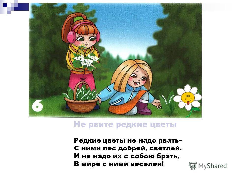 Не рвите полевые цветы Не надо, друзья, их бессмысленно рвать, Не надо букеты из них составлять… Завянут букеты…Погибнут цветы… И больше не будет такой красоты!