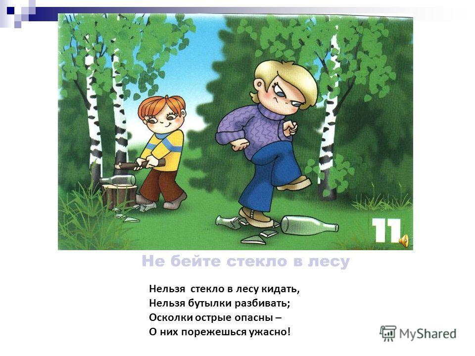 Не оставляй мусор в лесу Здесь оставлять его нельзя! Не поленимся, друзья: Мусор тут, в лесу, чужой, Заберём его с собой!