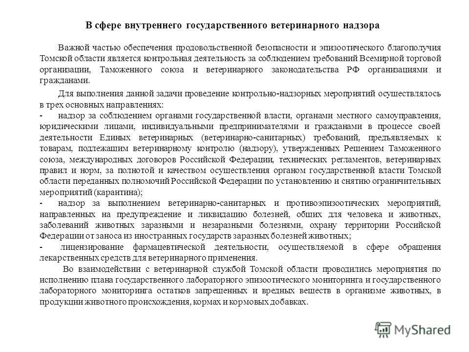 В сфере внутреннего государственного ветеринарного надзора Важной частью обеспечения продовольственной безопасности и эпизоотического благополучия Томской области является контрольная деятельность за соблюдением требований Всемирной торговой организа