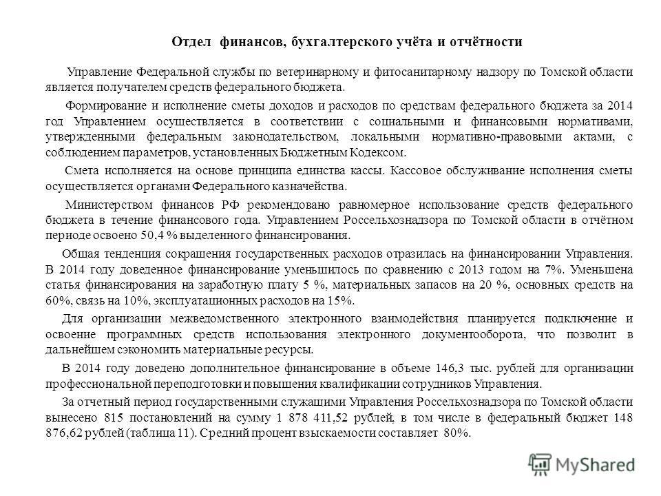 Управление Федеральной службы по ветеринарному и фитосанитарному надзору по Томской области является получателем средств федерального бюджета. Формирование и исполнение сметы доходов и расходов по средствам федерального бюджета за 2014 год Управление
