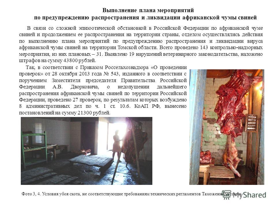 В связи со сложной эпизоотической обстановкой в Российской Федерации по африканской чуме свиней и продолжением ее распространения на территории страны, отделом осуществлялись действия по выполнению плана мероприятий по предупреждению распространения