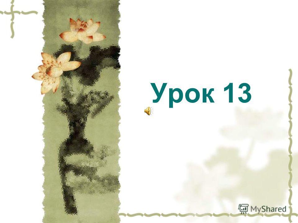 Урок 13