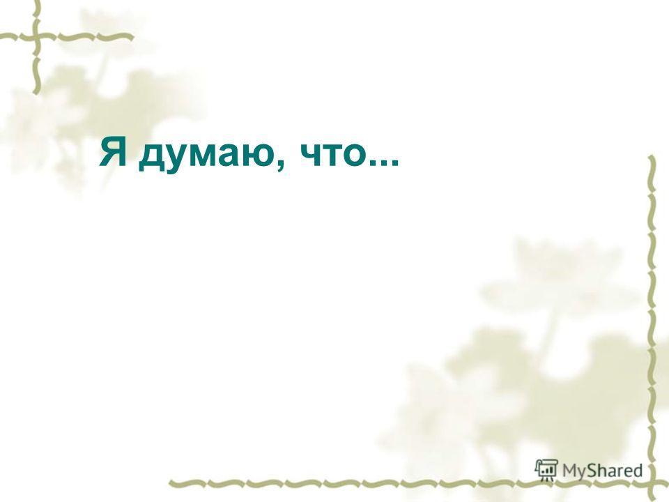 Я думаю, что...