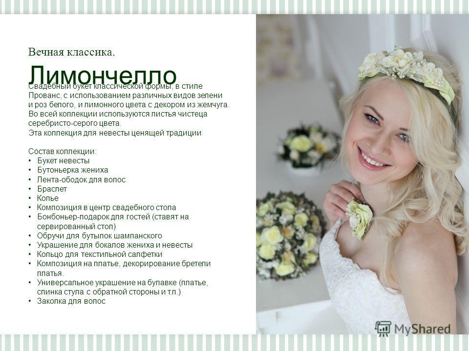 Свадебный букет классической формы, в стиле Прованс, с использованием различных видов зелени и роз белого, и лимонного цвета с декором из жемчуга. Во всей коллекции используются листья чистеца серебристо-серого цвета. Эта коллекция для невесты ценяще