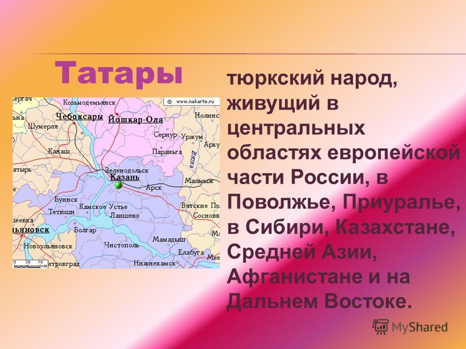 тюркский народ, живущий в центральных областях европейской части России, в Поволжье, Приуралье, в Сибири, Казахстане, Средней Азии, Афганистане и на Дальнем Востоке. Татары