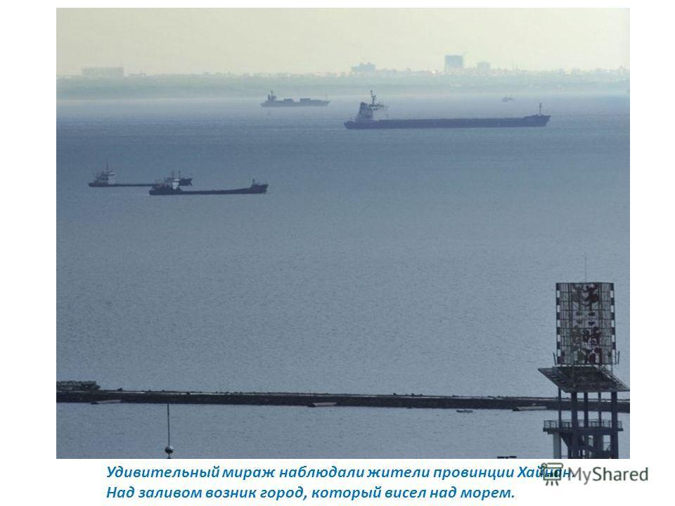 Удивительный мираж наблюдали жители провинции Хайнан. Над заливом возник город, который висел над морем.
