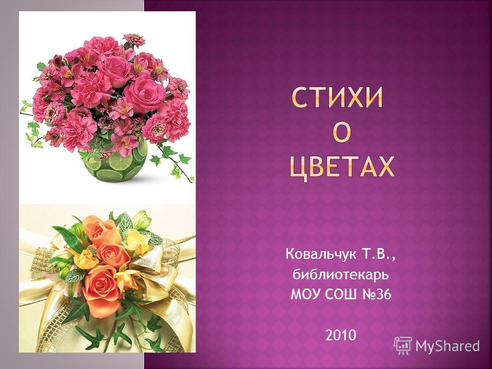 Ковальчук Т.В., библиотекарь МОУ СОШ 36 2010