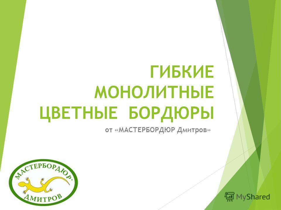 ГИБКИЕ МОНОЛИТНЫЕ ЦВЕТНЫЕ БОРДЮРЫ от «МАСТЕРБОРДЮР Дмитров»