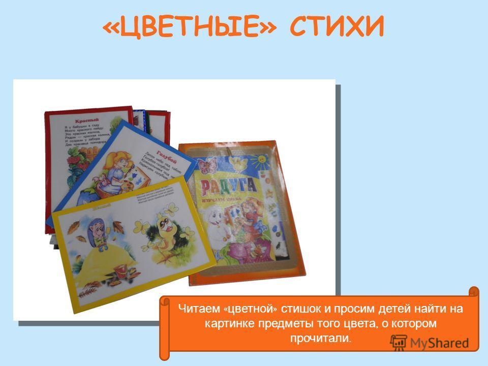 «ЦВЕТНЫЕ» СТИХИ Читаем « цветной » стишок и просим детей найти на картинке предметы того цвета, о котором прочитали.