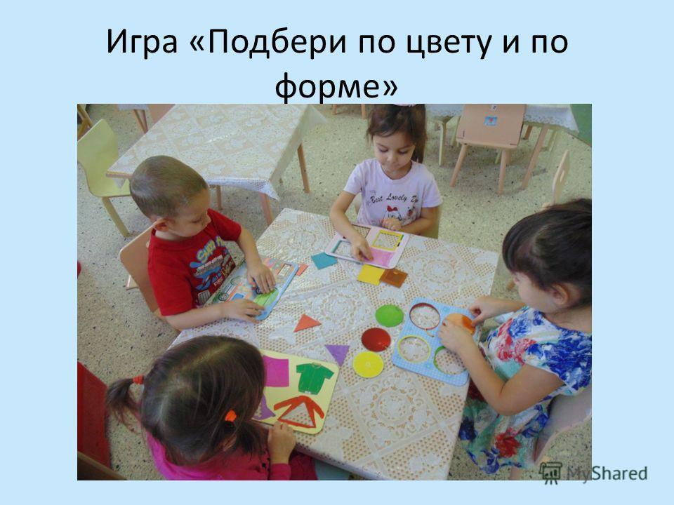Игра «Подбери по цвету и по форме»