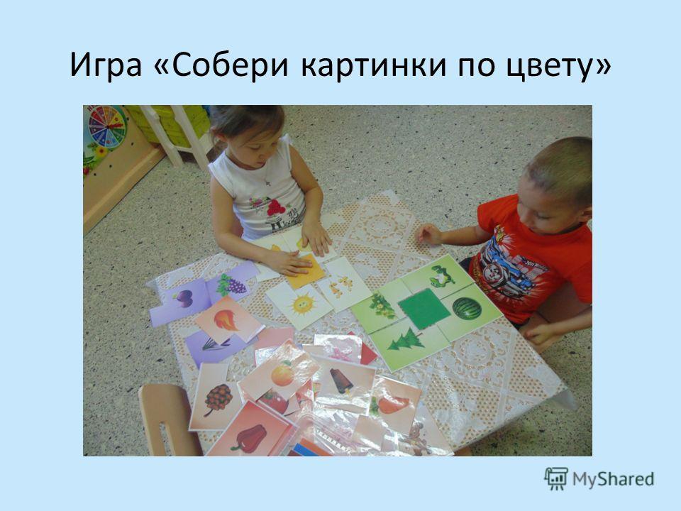 Игра «Собери картинки по цвету»