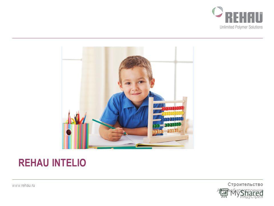 Строительство Автомобилестроение Индустрия www.rehau.ru REHAU INTELIO