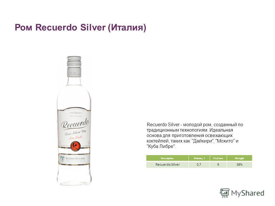 Ром Recuerdo Silver (Италия) DescriptionVolume, lPcs/caseStrength Recuerdo Silver 0,7638% Recuerdo Silver - молодой ром, созданный по традиционным технологиям. Идеальная основа для приготовления освежающих коктейлей, таких как
