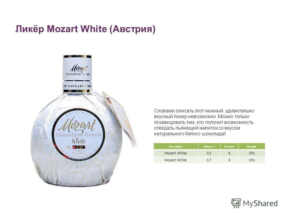 Ликёр Mozart White (Австрия) DescriptionVolume, lPcs/caseStrength Mozart White 0,5615% Mozart White 0,7615% Словами описать этот нежный, удивительно вкусный ликер невозможно. Можно только позавидовать тем, кто получит возможность отведать пьянящий на