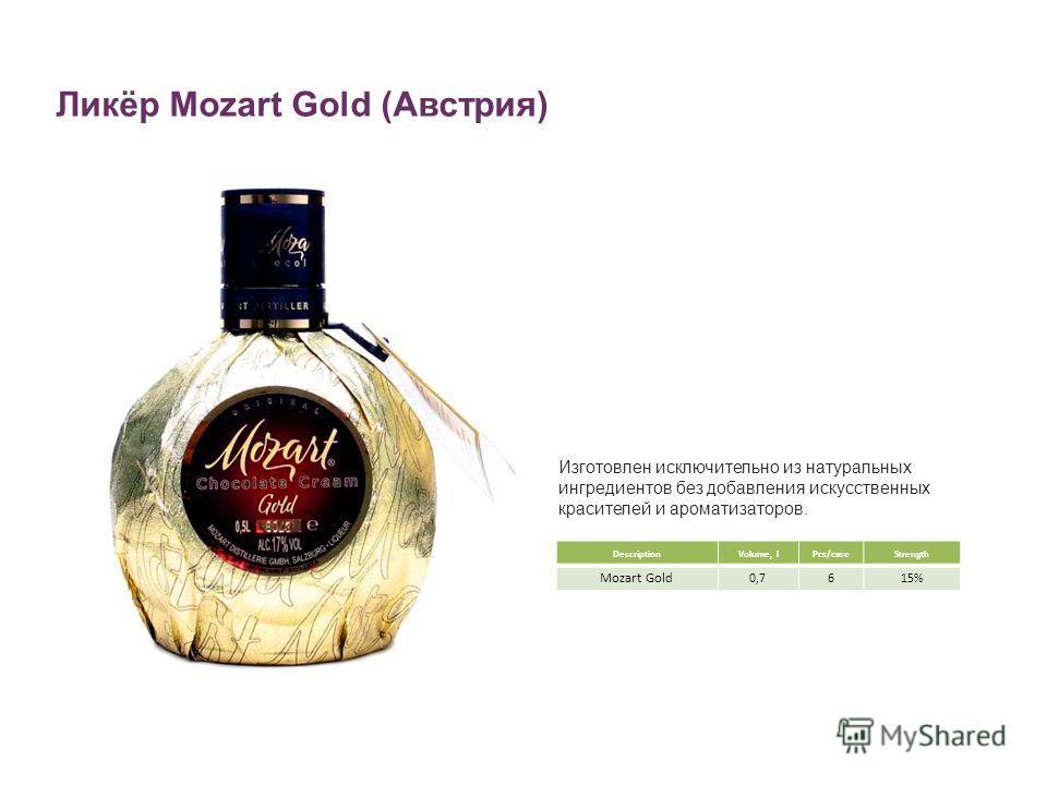 Ликёр Mozart Gold (Австрия) DescriptionVolume, lPcs/caseStrength Mozart Gold 0,7615% Изготовлен исключительно из натуральных ингредиентов без добавления искусственных красителей и ароматизаторов.