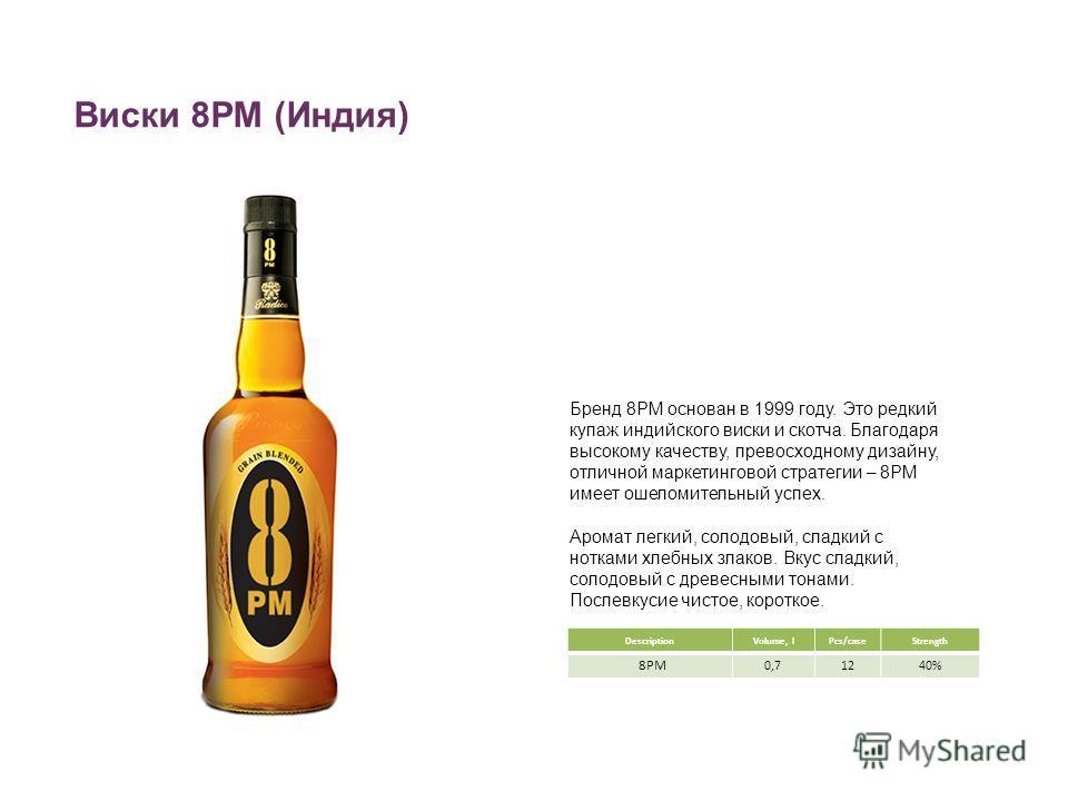 Бренд 8PM основан в 1999 году. Это редкий купаж индийского виски и скотча. Благодаря высокому качеству, превосходному дизайну, отличной маркетинговой стратегии – 8PM имеет ошеломительный успех. Аромат легкий, солодовый, сладкий с нотками хлебных злак