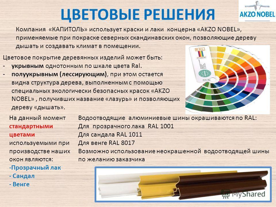 ЦВЕТОВЫЕ РЕШЕНИЯ Компания «КАПИТОЛЬ» использует краски и лаки концерна «AKZO NOBEL», применяемые при покраске северных скандинавских окон, позволяющие дереву дышать и создавать климат в помещении. Цветовое покрытие деревянных изделий может быть: -укр
