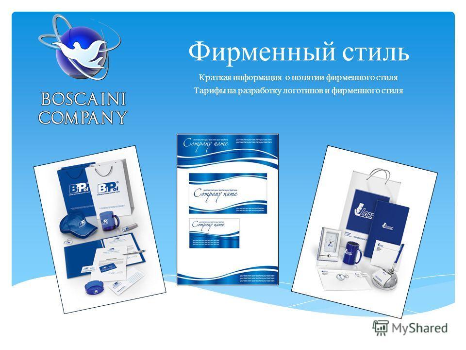 Фирменный стиль Краткая информация о понятии фирменного стиля Тарифы на разработку логотипов и фирменного стиля