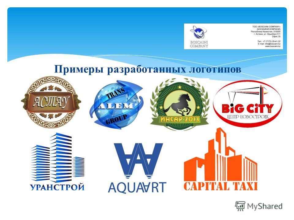 Примеры разработанных логотипов