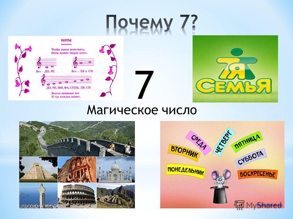 Сколько цветов в радуге? 3 5 10 7 Красный Зеленый Фиолетовый Х Х Красный Оранжевый Желтый Зеленый Голубой Синий Фиолетовый