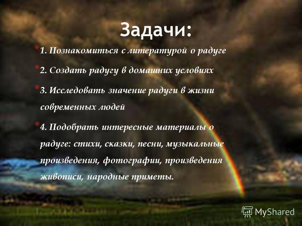 Цель работы: определить, что представляет собой радуга в природе и какую роль она играет в жизни людей.