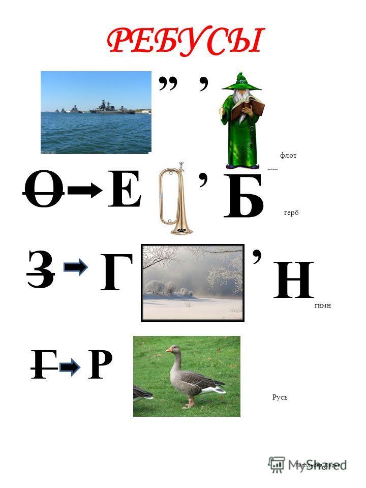 РЕБУСЫ ОЕ Б флот герб Н З Г гимн Г Р Русь Лагоднова Дарья