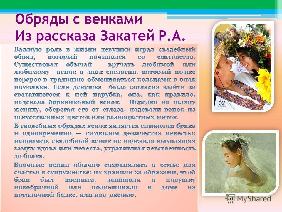 Обряды с венками Из рассказа Закатей Р.А.