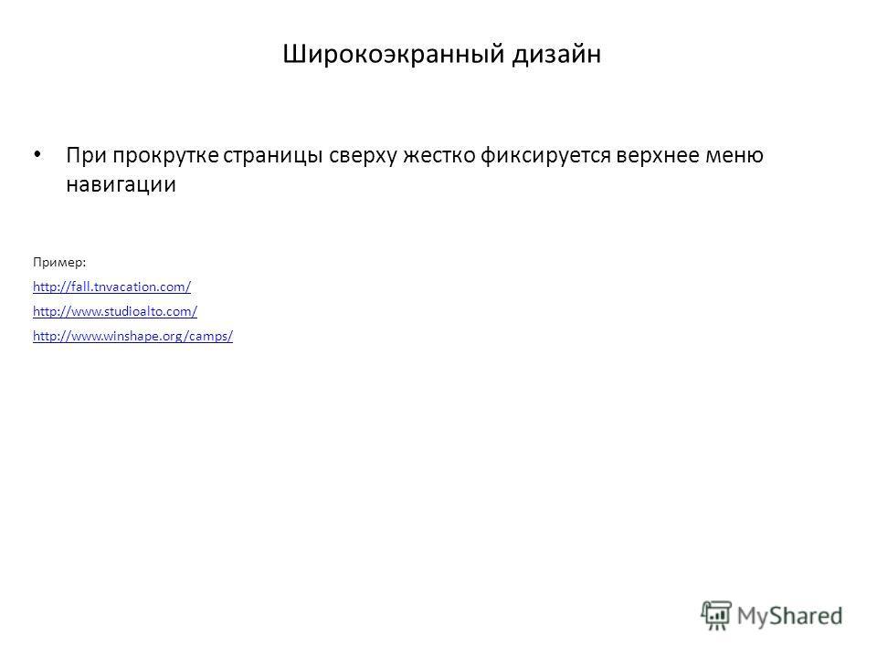 Широкоэкранный дизайн При прокрутке страницы сверху жестко фиксируется верхнее меню навигации Пример: http://fall.tnvacation.com/ http://www.studioalto.com/ http://www.winshape.org/camps/