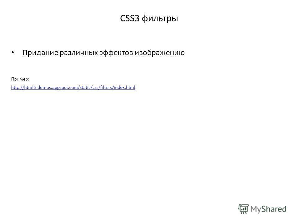 CSS3 фильтры Придание различных эффектов изображению Пример: http://html5-demos.appspot.com/static/css/filters/index.html