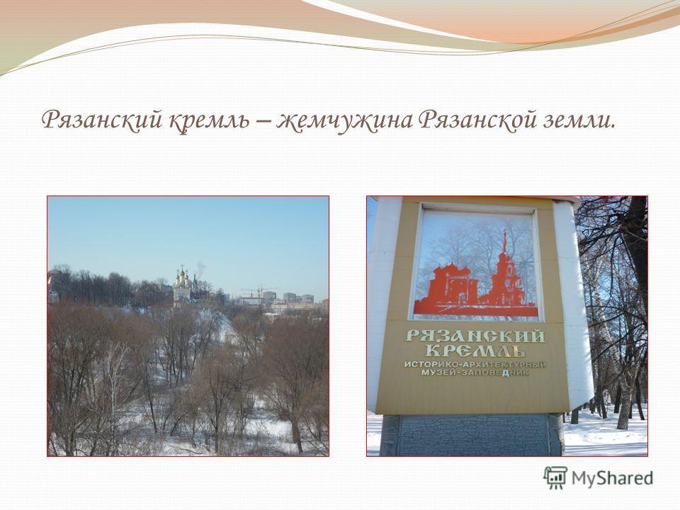 Рязанский кремль – жемчужина Рязанской земли.