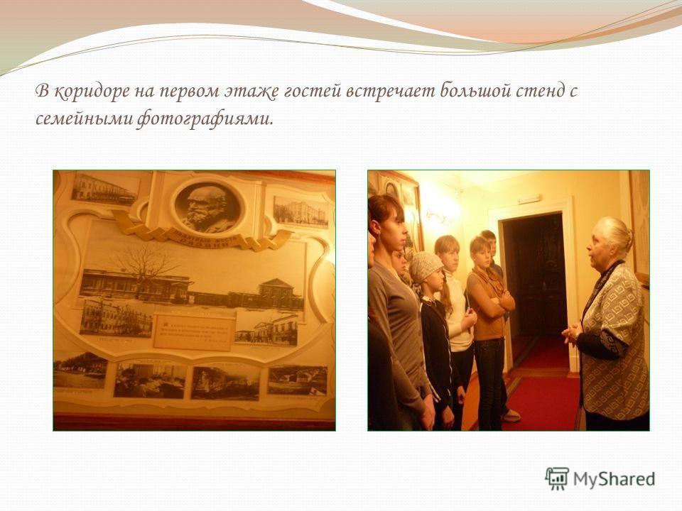 В коридоре на первом этаже гостей встречает большой стенд с семейными фотографиями.