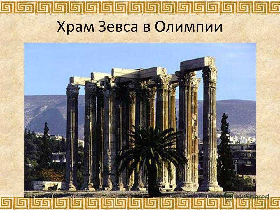Храм Зевса в Олимпии
