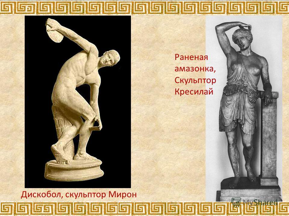 Дискобол, скульптор Мирон Раненая амазонка, Скульптор Кресилай