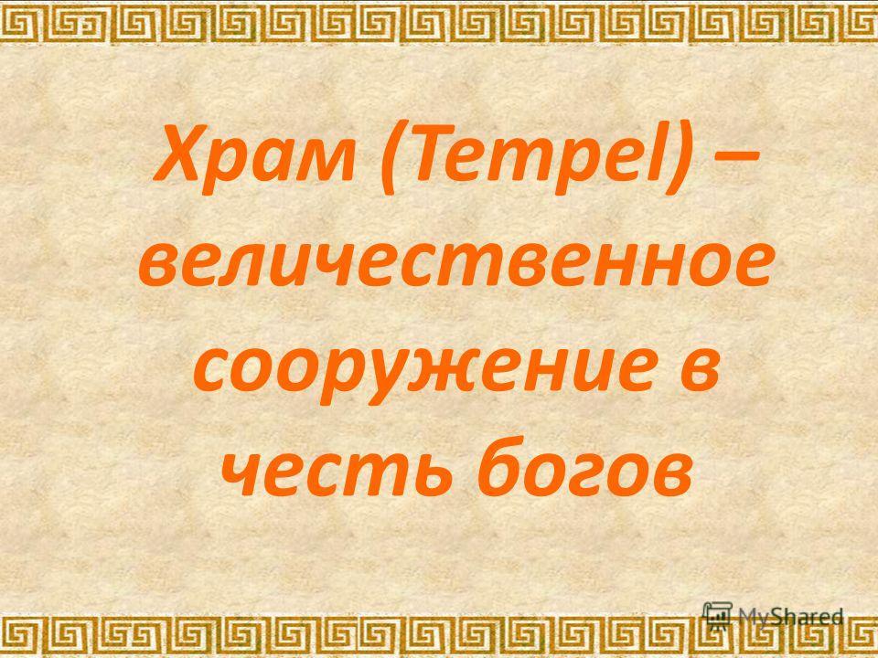 Храм (Tempel) – величественное сооружение в честь богов