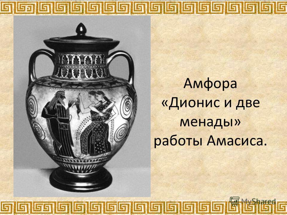 Амфора «Дионис и две менады» работы Амасиса.