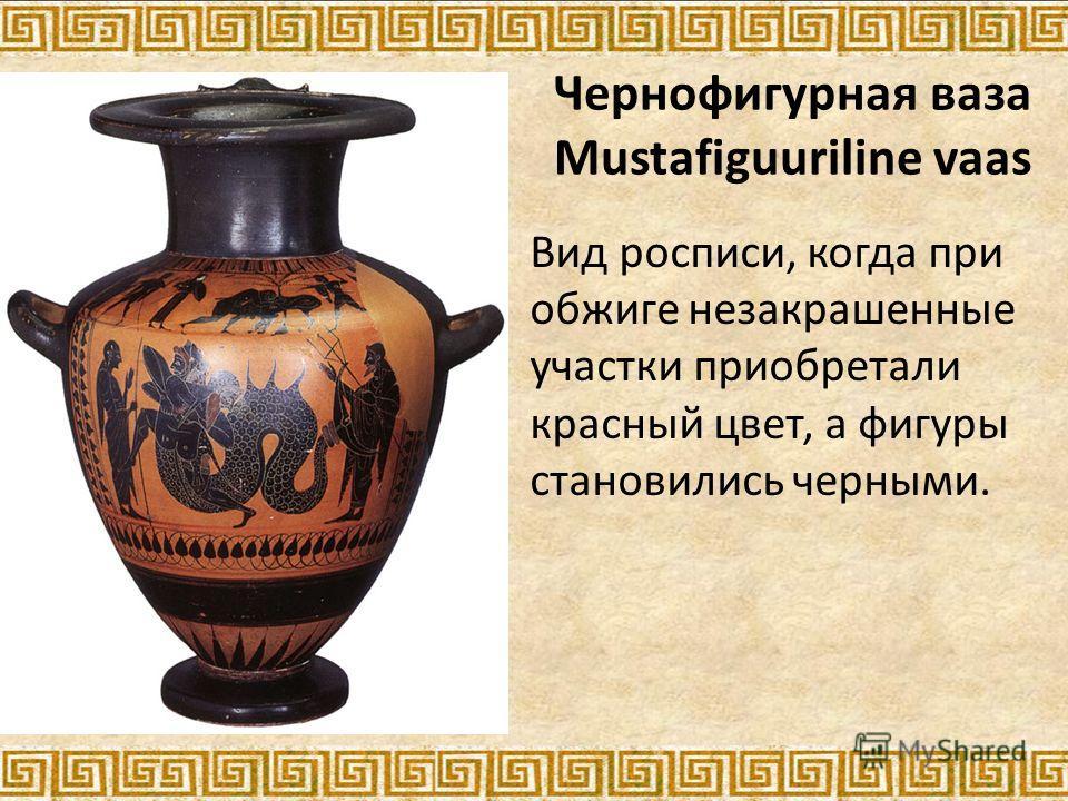 Чернофигурная ваза Mustafiguuriline vaas Вид росписи, когда при обжиге незакрашенные участки приобретали красный цвет, а фигуры становились черными.