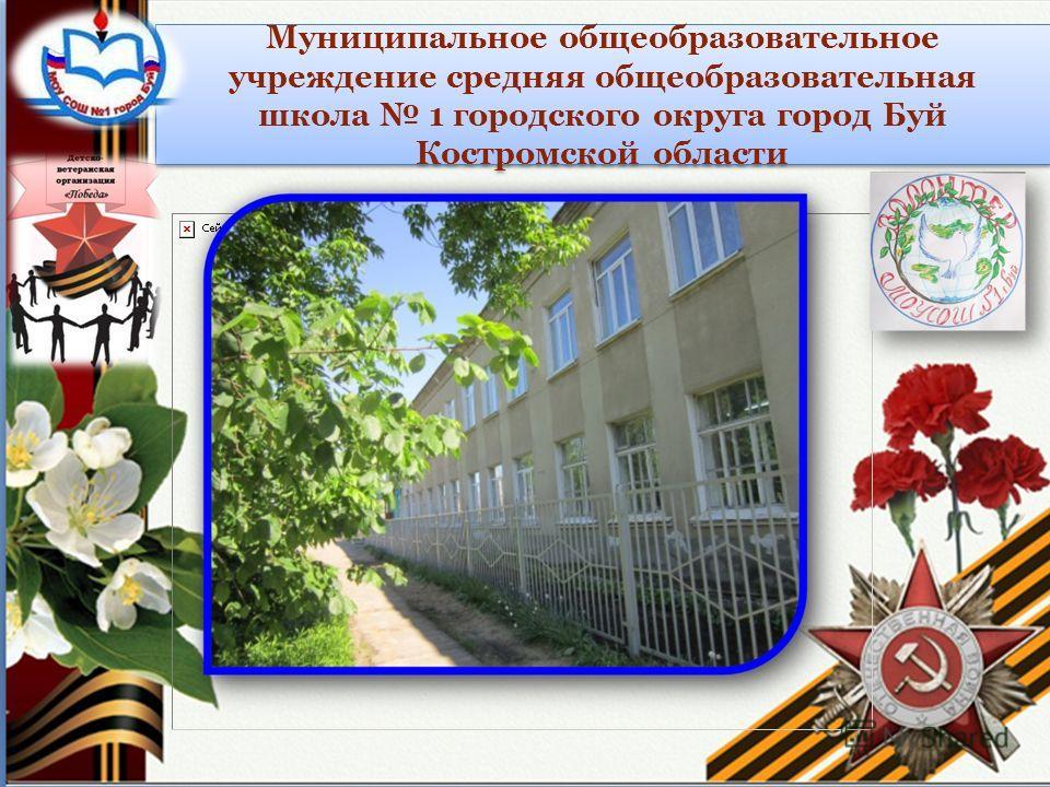 Муниципальное общеобразовательное учреждение средняя общеобразовательная школа 1 городского округа город Буй Костромской области