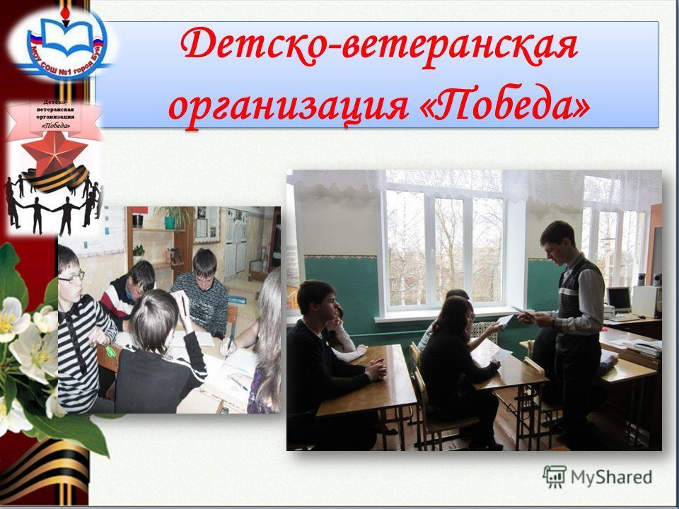 Детско-ветеранская организация «Победа»