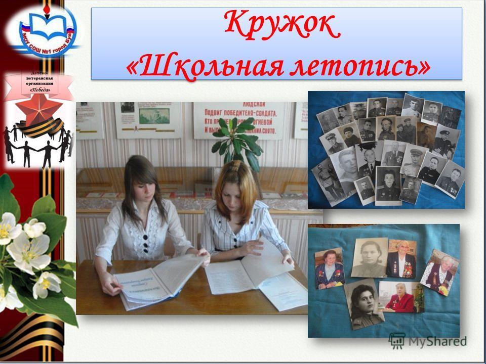 Кружок «Школьная летопись»