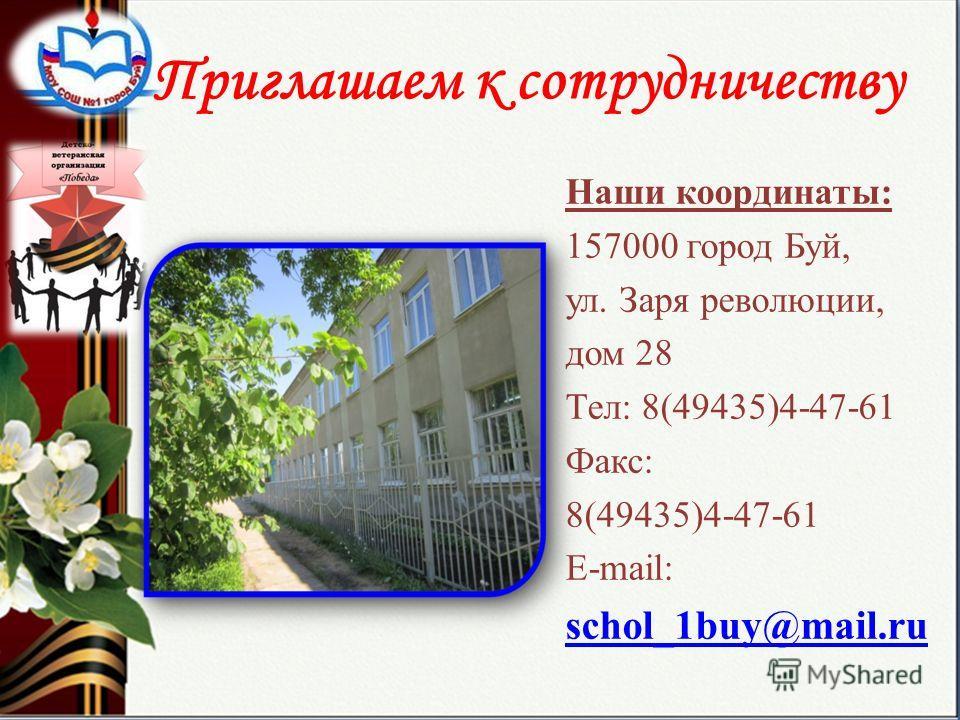 Наши координаты: 157000 город Буй, ул. Заря революции, дом 28 Тел: 8(49435)4-47-61 Факс: 8(49435)4-47-61 E-mail: schol_1buy@mail.ru Приглашаем к сотрудничеству