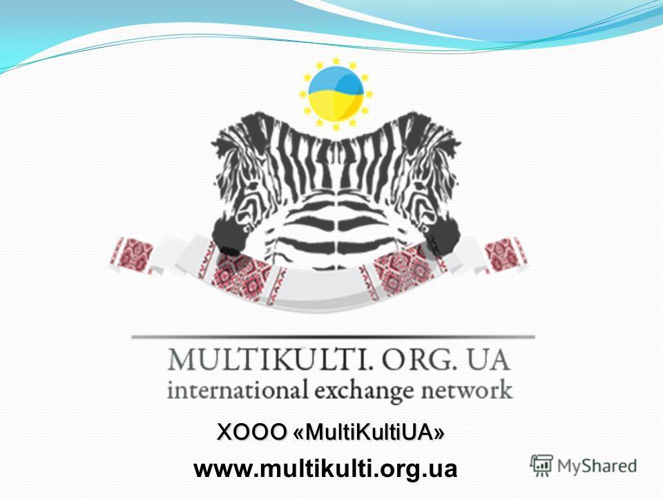 ХООО «MultiKultiUA» www.multikulti.org.ua