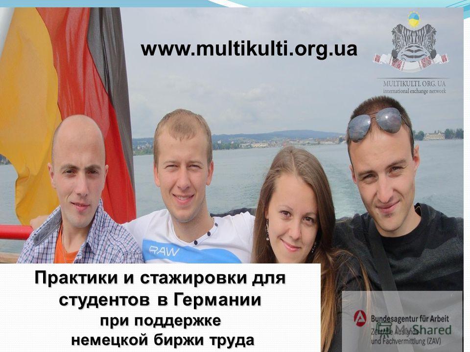 Практики и стажировки для студентов в Германии при поддержке немецкой биржи труда немецкой биржи труда www.multikulti.org.ua