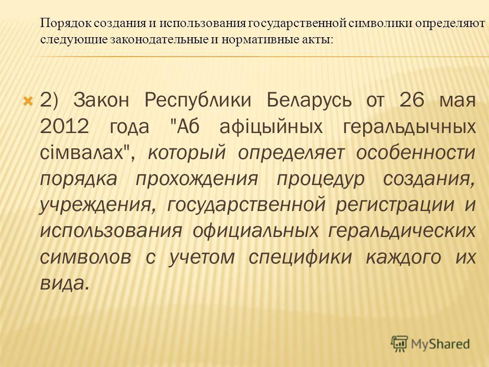 2) Закон Республики Беларусь от 26 мая 2012 года