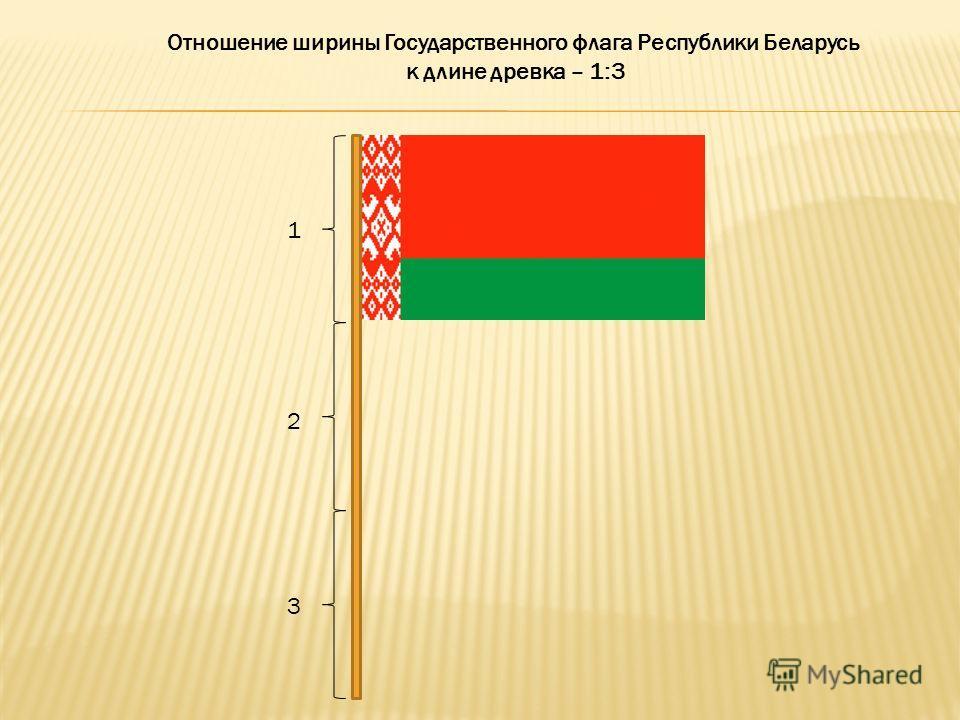 123123 Отношение ширины Государственного флага Республики Беларусь к длине древка – 1:3