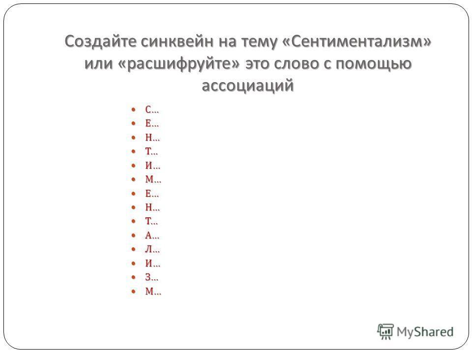 Создайте синквейн на тему « Сентиментализм » или « расшифруйте » это слово с помощью ассоциаций С … С … Е … Е … Н … Н … Т … Т … И … И … М … М … Е … Е … Н … Н … Т … Т … А … А … Л … Л … И … И … З … З … М … М …